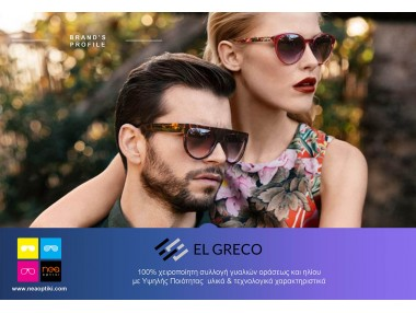 NEWSLETTER  EL-GRECO
